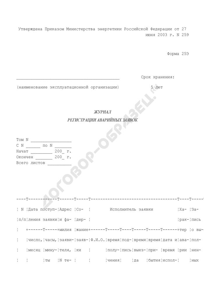 Журнал регистрации аварийных заявок. Форма N 25Э. Страница 1