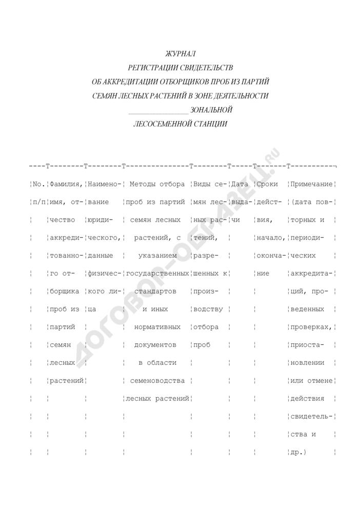 Журнал регистрации свидетельств об аккредитации отборщиков проб из партий семян лесных растений в зоне деятельности зональной лесосеменной станции. Страница 1