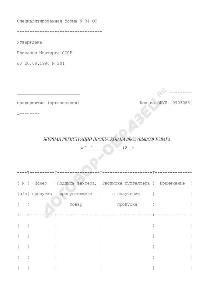 Журнал регистрации пропусков на ввоз (вывоз) товара. Специализированная форма N 34-ОТ. Страница 1