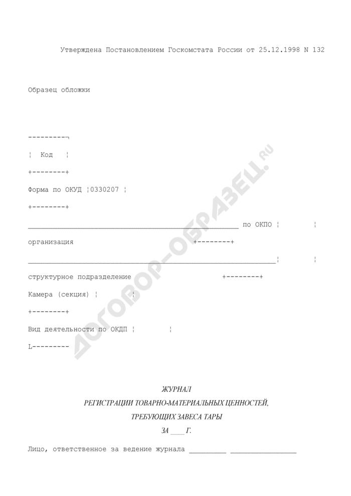 Журнал регистрации товарно-материальных ценностей, требующих завеса тары. Унифицированная форма N ТОРГ-7. Страница 1