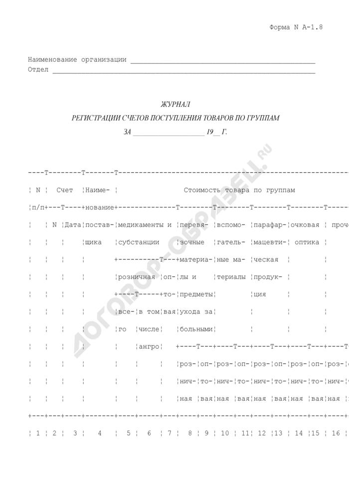 Журнал регистрации счетов поступления товаров по группам. Форма N А-1.8. Страница 1