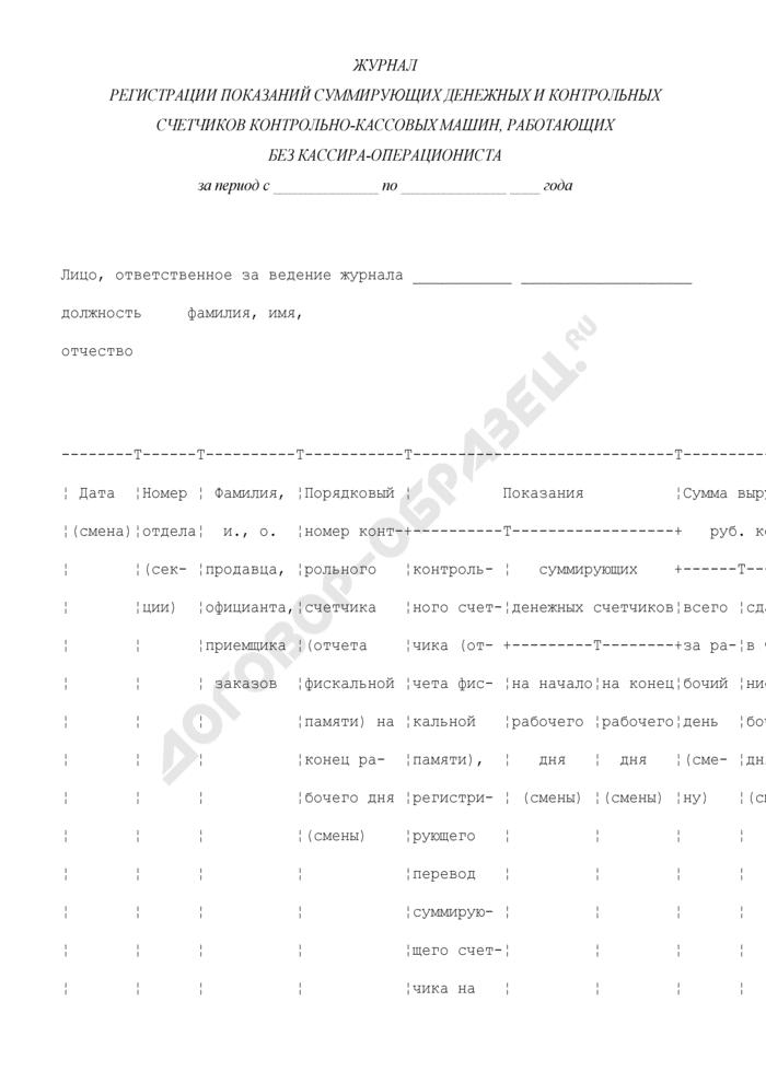 Журнал регистрации показаний суммирующих денежных и контрольных счетчиков контрольно-кассовых машин, работающих без кассира-операциониста. Унифицированная форма N КМ-5. Страница 2
