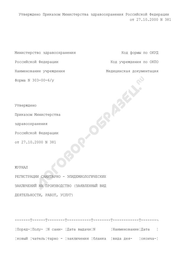 Журнал регистрации санитарно-эпидемиологических заключений на производство (заявленный вид деятельности, работ, услуг). Форма N 303-00-6/у. Страница 1