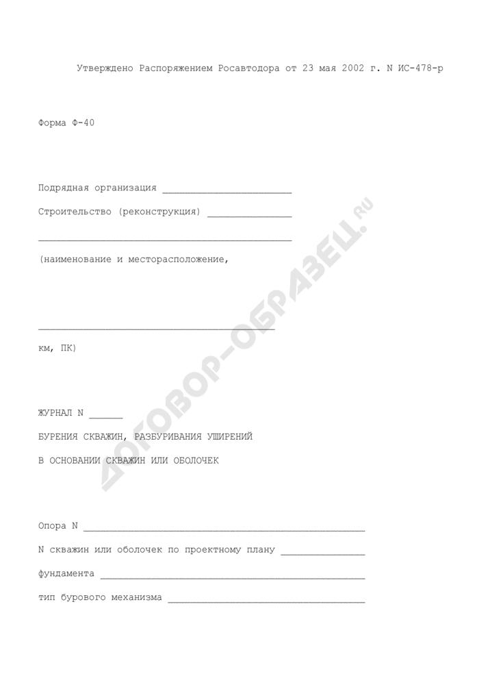 Журнал бурения скважин, разбуривания уширений в основании скважин или оболочек. Форма N Ф-40. Страница 1