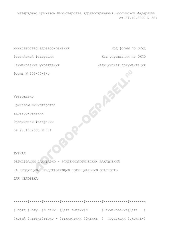 Журнал регистрации санитарно-эпидемиологических заключений на продукцию, представляющую потенциальную опасность для человека. Форма N 303-00-8/у. Страница 1