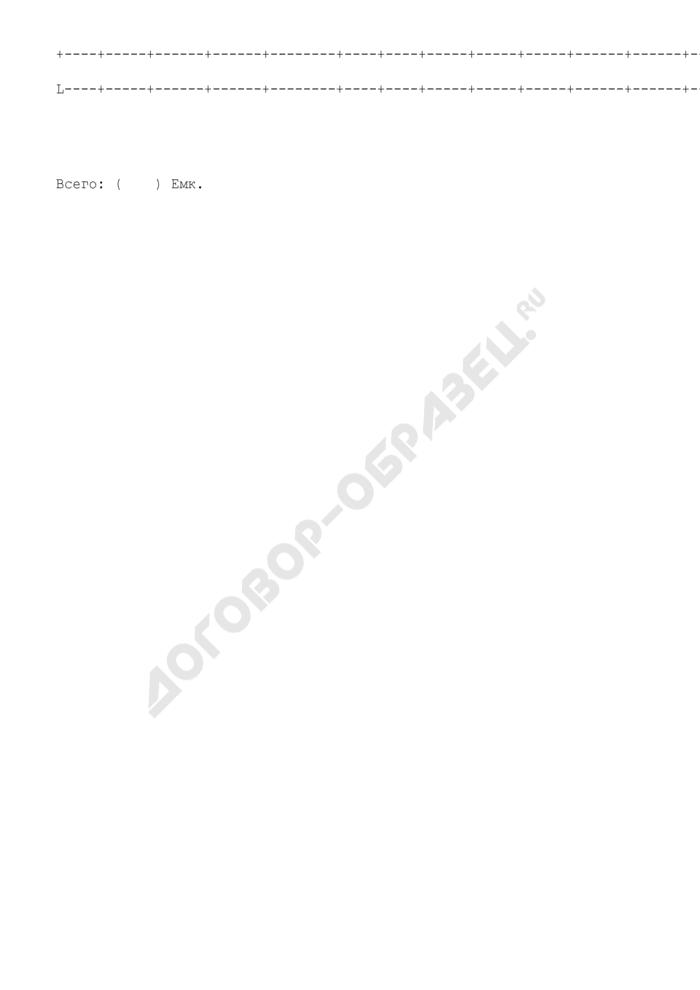 Журнал регистрации замороженной эритроцитной массы. Форма N 434/у-П1. Страница 2