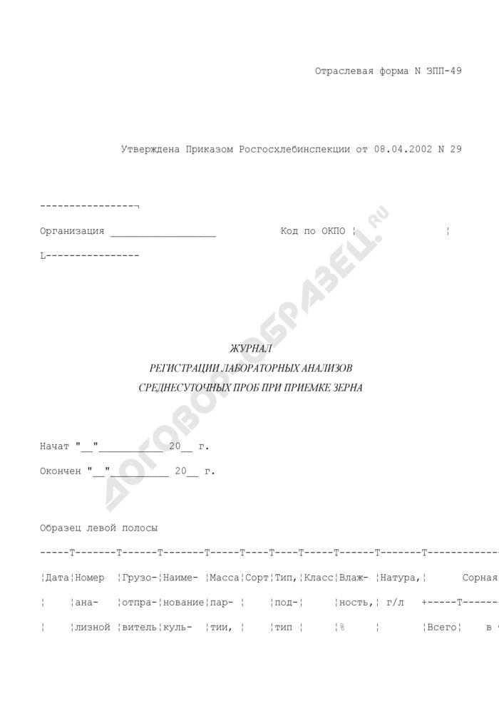 Журнал регистрации лабораторных анализов среднесуточных проб при приемке зерна. Отраслевая форма N ЗПП-49. Страница 1