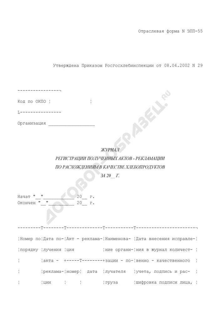Журнал регистрации полученных актов - рекламации по расхождениям в качестве хлебопродуктов. Отраслевая форма N ЗПП-55. Страница 1