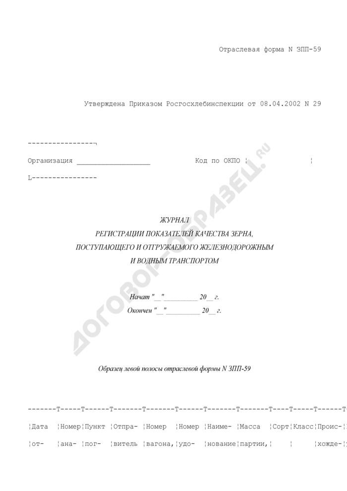 Журнал регистрации показателей качества зерна, поступающего и отгружаемого железнодорожным и водным транспортом. Отраслевая форма N ЗПП-59. Страница 1