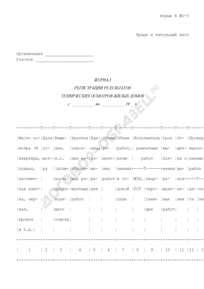 Журнал регистрации результатов технических осмотров жилых домов. Форма N ЖХ-3. Страница 1
