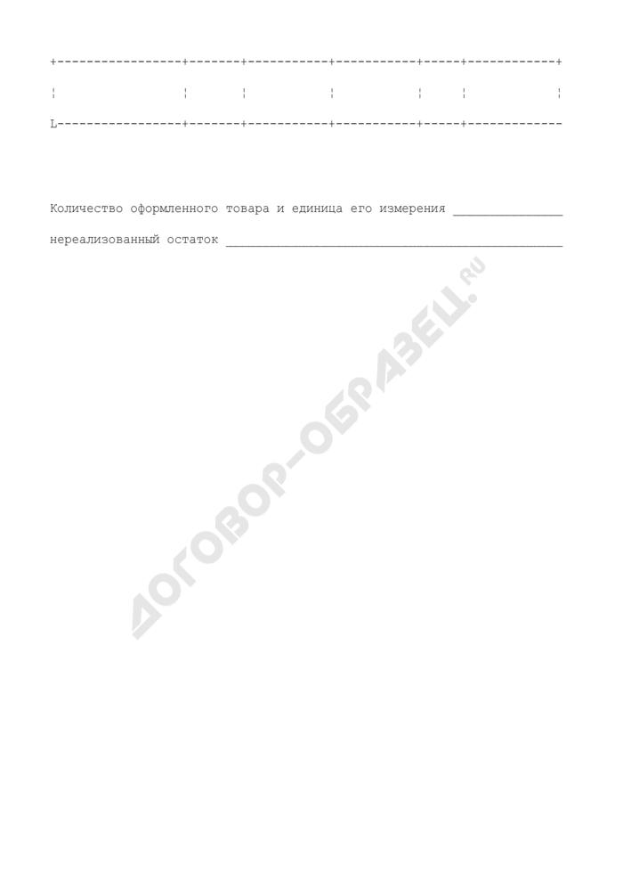 Журнал регистрации копий лицензий. Форма N 2. Страница 2