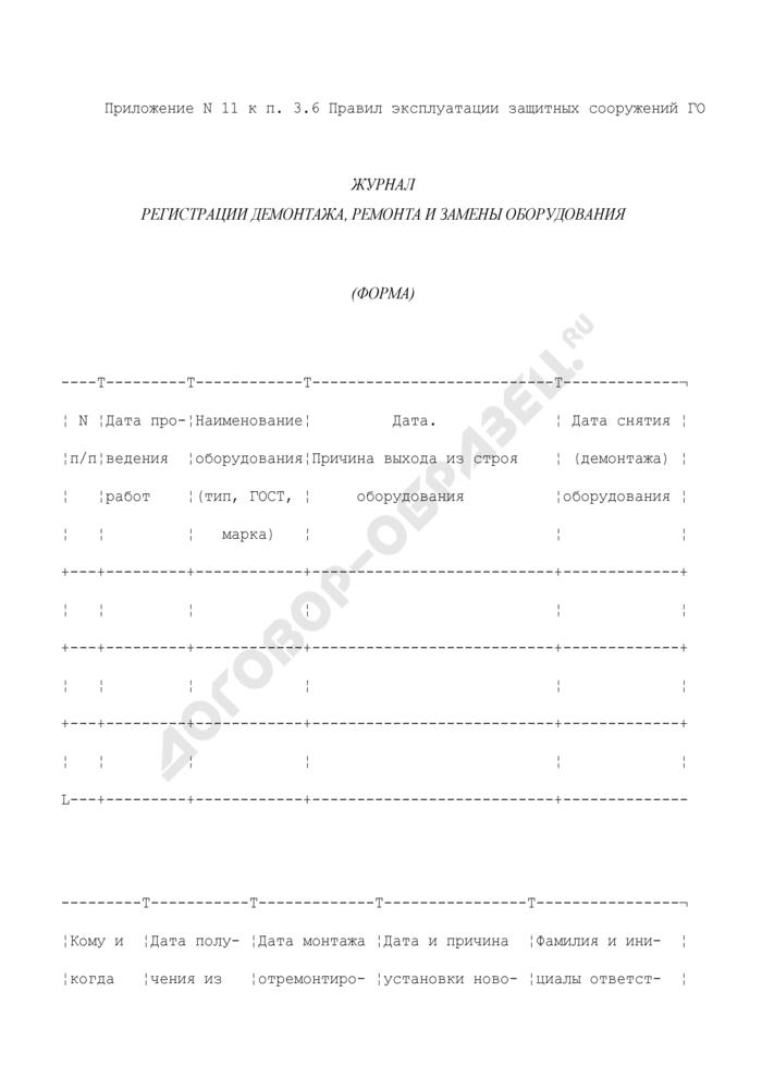 Журнал регистрации демонтажа, ремонта и замены оборудования в защитном сооружении гражданской обороны. Страница 1