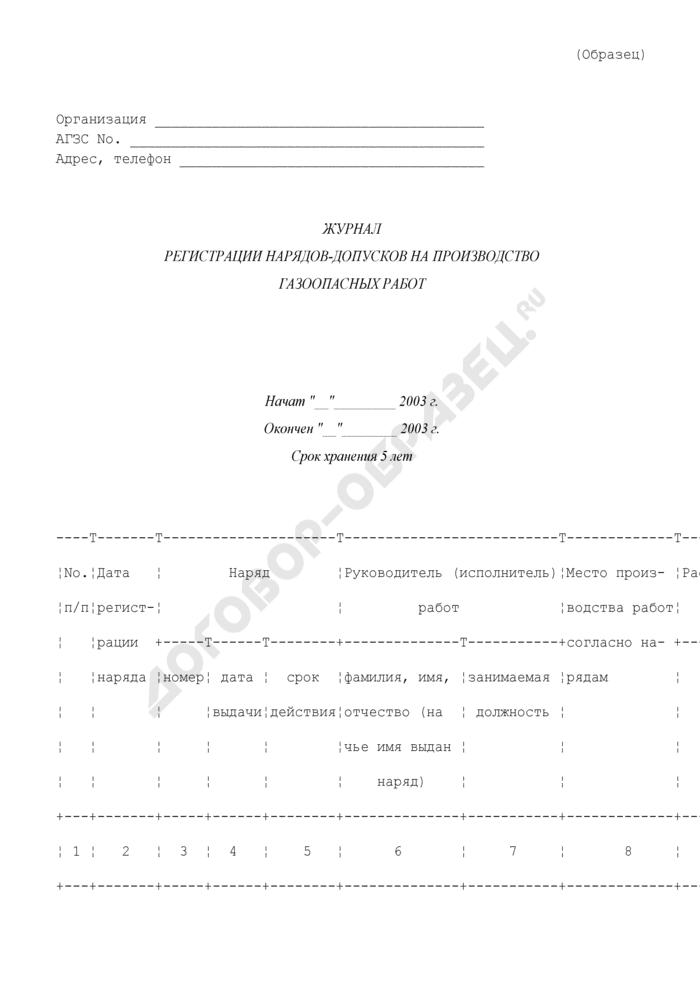 Журнал регистрации нарядов-допусков на производство газоопасных работ на автомобильной газозаправочной станции. Страница 1