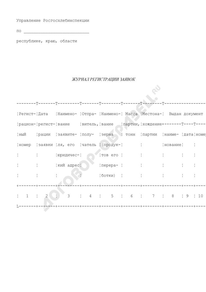 Журнал регистрации заявок на рассмотрение разногласий по качеству зерна и продуктов его переработки. Страница 1