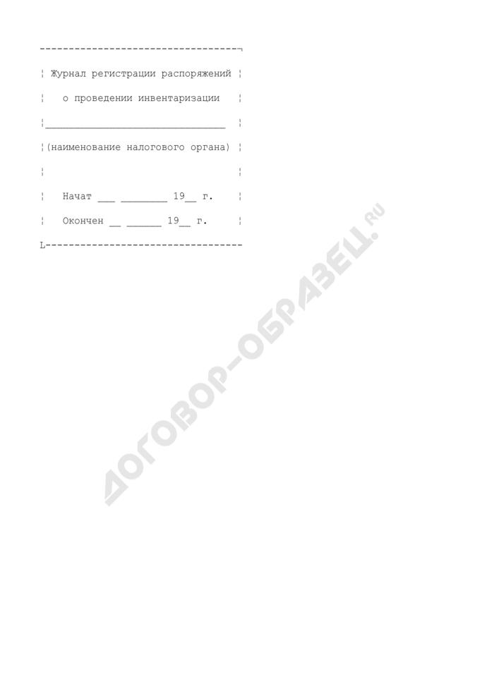 Журнал регистрации распоряжений о проведении инвентаризации имущества налогоплательщика при налоговой проверке. Страница 2