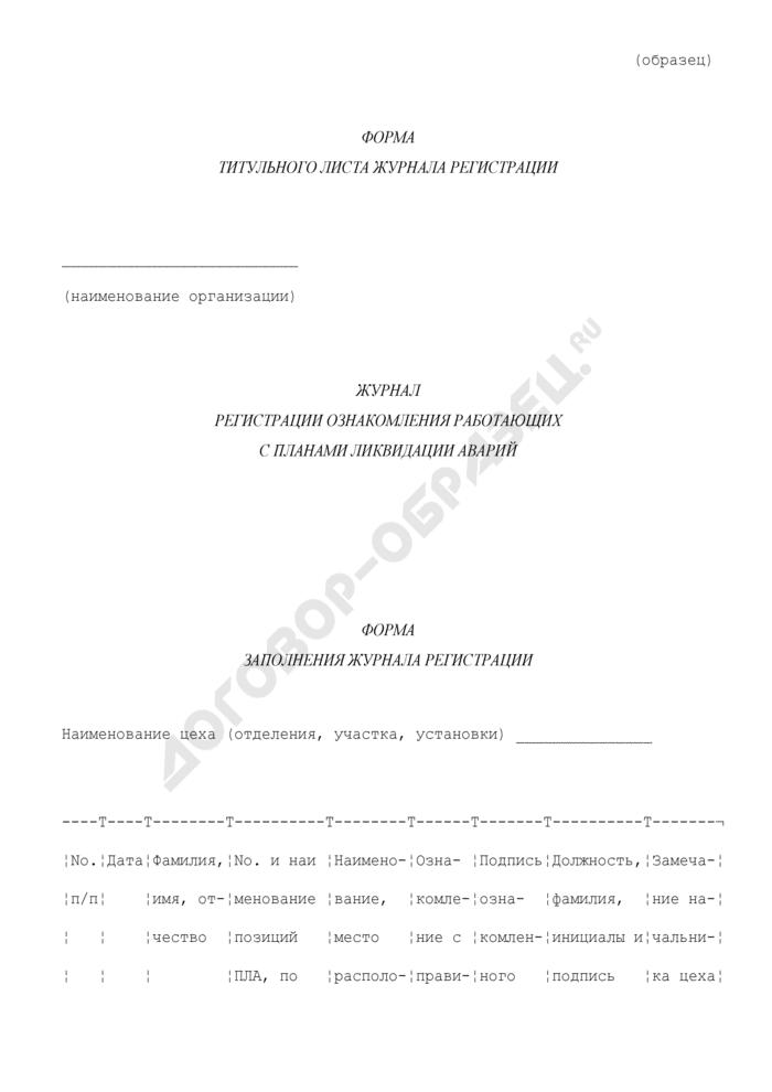 Журнал регистрации ознакомления работающих с планами ликвидации аварий. Страница 1