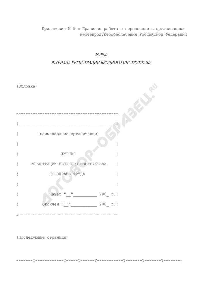 Журнал регистрации вводного инструктажа по охране труда персонала в организациях нефтепродуктообеспечения Российской Федерации. Страница 1