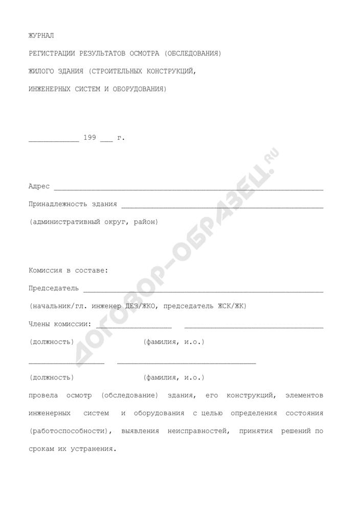 Журнал регистрации результатов осмотра (обследования) жилого здания (строительных конструкций, инженерных систем и оборудования) (приложение к форме N ЖНМ-96-01/1). Страница 1