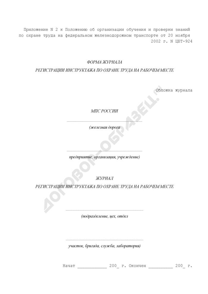 Журнал регистрации инструктажа по охране труда на рабочем месте на федеральном железнодорожном транспорте. Страница 1