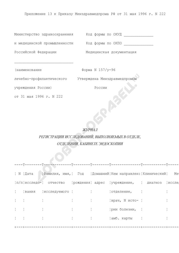 Журнал регистрации исследований, выполняемых в отделе, отделении, кабинете эндоскопии. Форма N 157/у-96. Страница 1