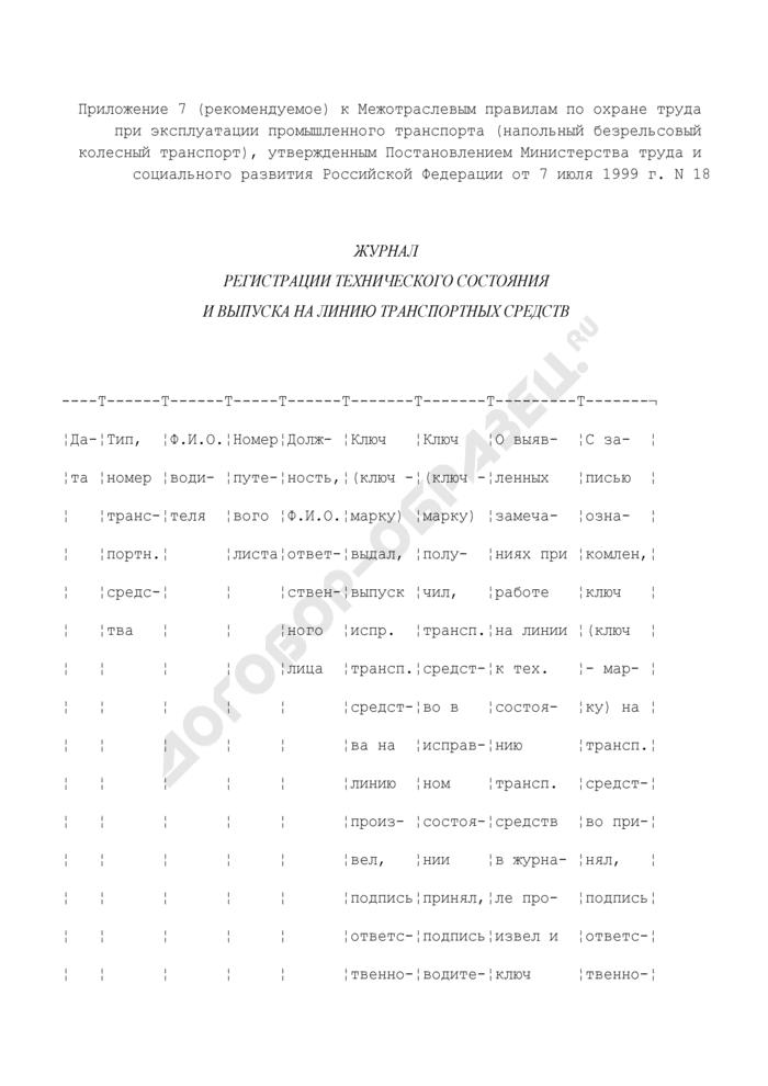 Журнал регистрации технического состояния и выпуска на линию транспортных средств (рекомендуемая форма). Страница 1