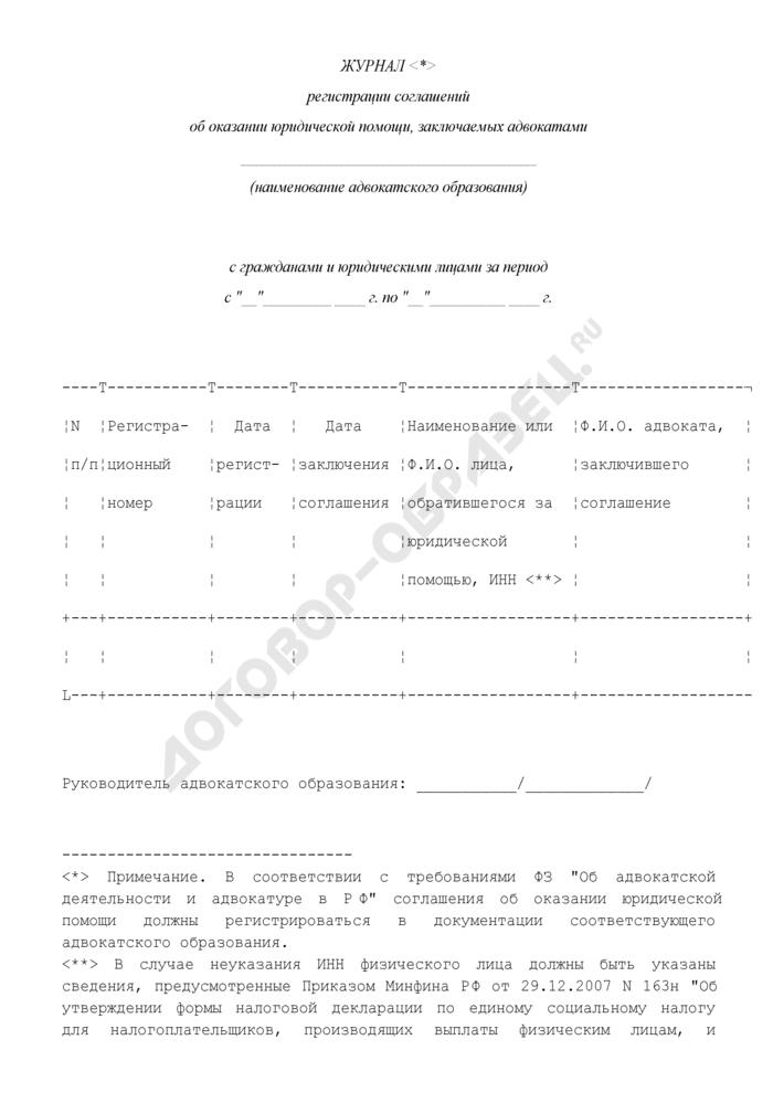 Журнал регистрации соглашений об оказании юридической помощи, заключаемых адвокатами с гражданами и юридическими лицами. Страница 1