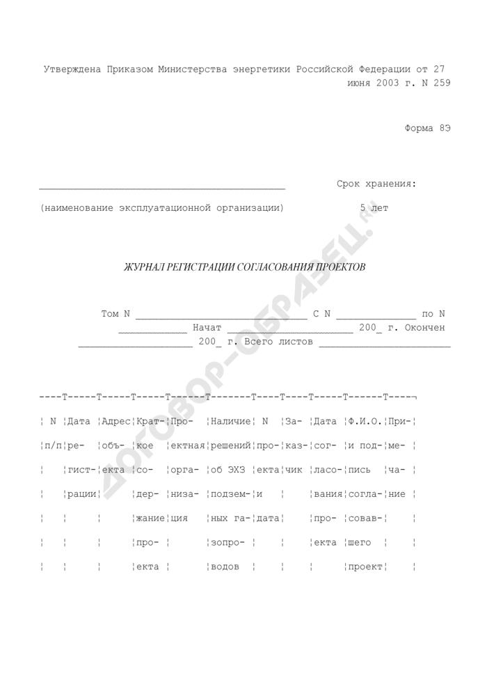 Журнал регистрации согласования проектов. Форма N 8Э. Страница 1