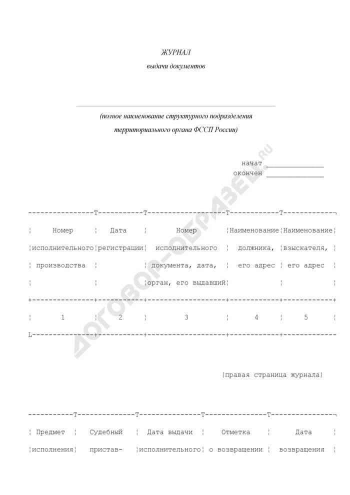 Журнал выдачи документов структурным подразделением территориального органа ФССП России. Страница 1