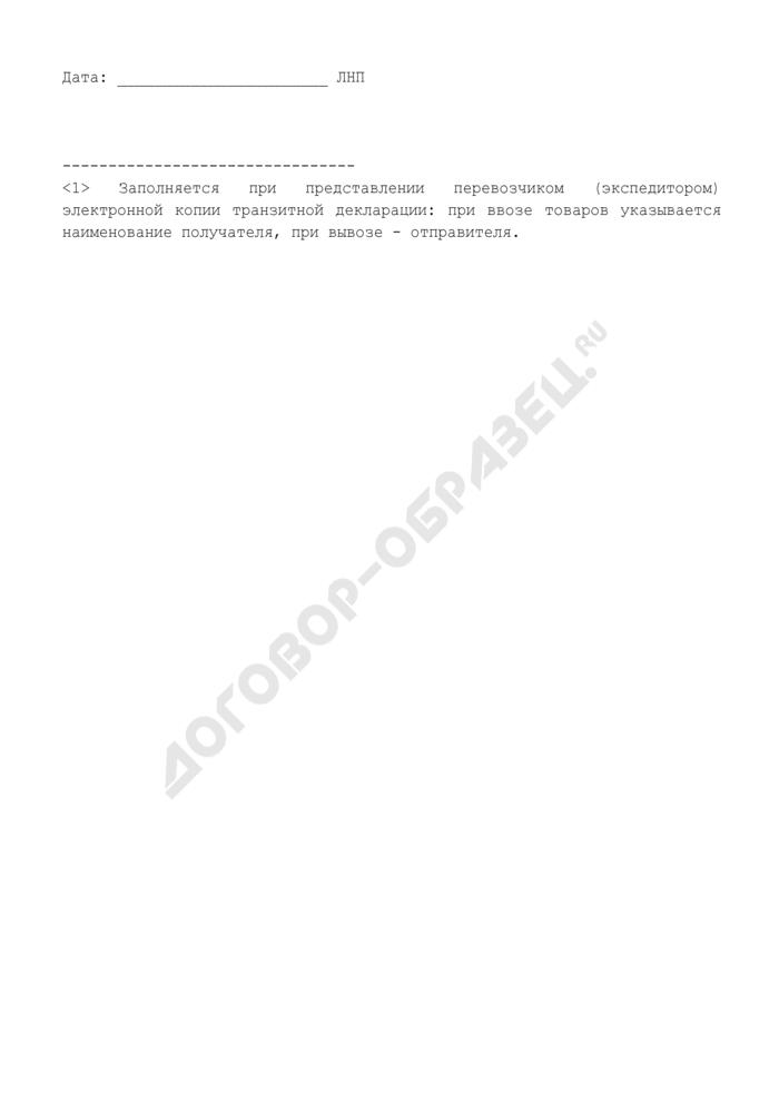 Журнал регистрации транзитных деклараций в таможенном органе отправления. Страница 2