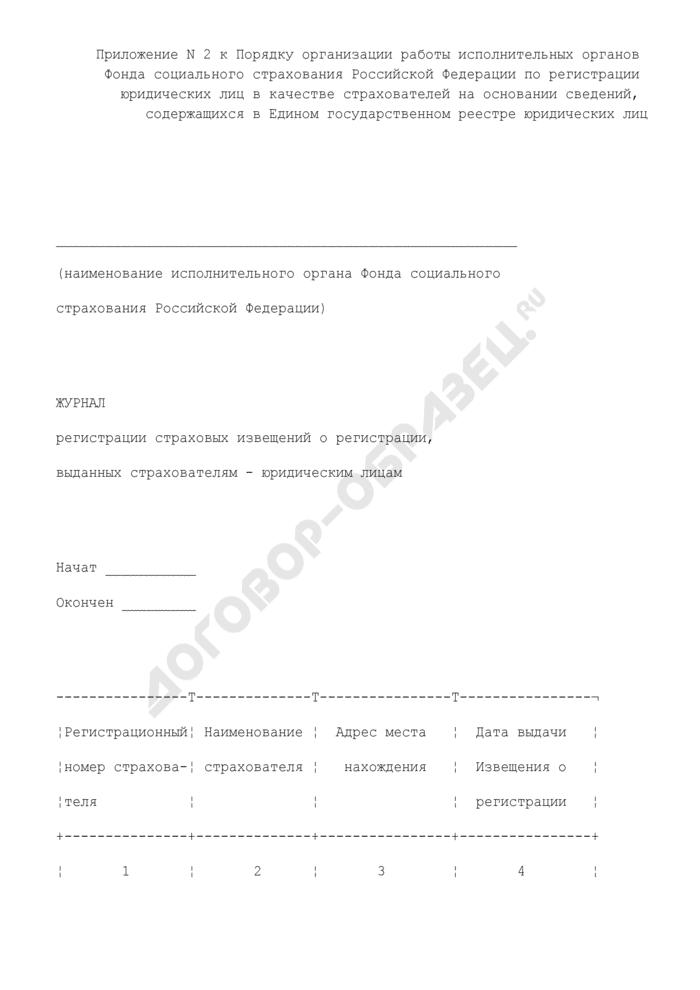 Журнал регистрации страховых извещений о регистрации, выданных страхователям - юридическим лицам. Страница 1