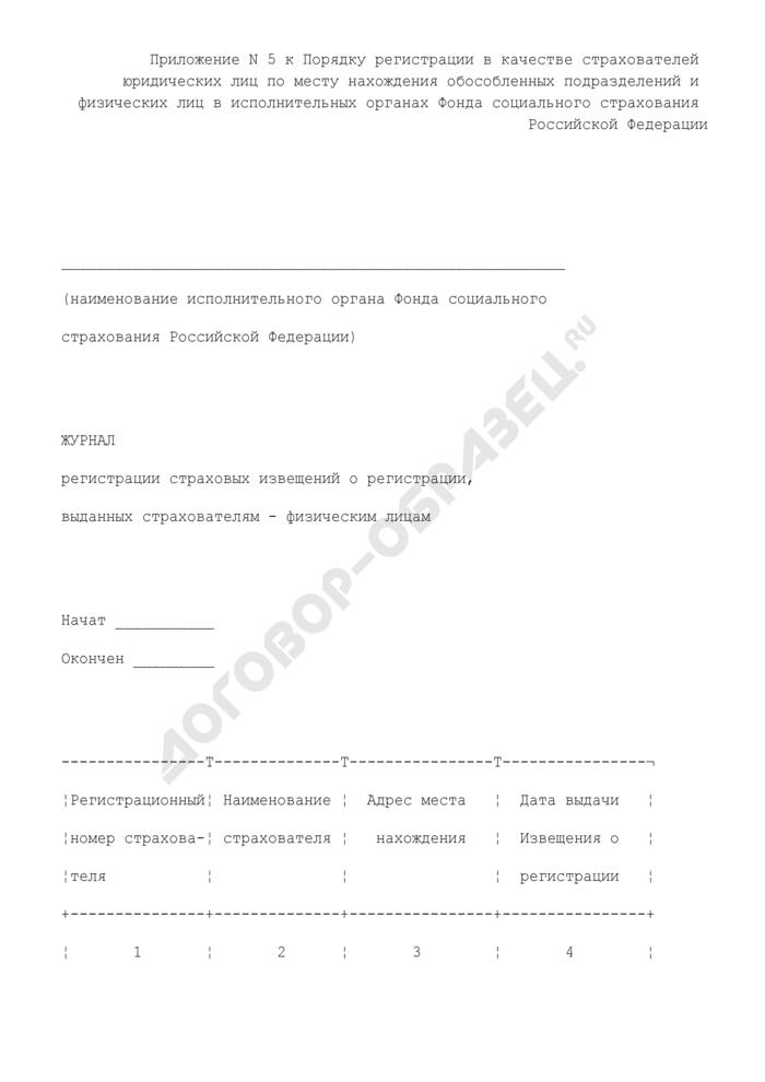 Журнал регистрации страховых извещений о регистрации, выданных страхователям - физическим лицам. Страница 1