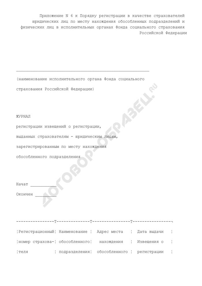 Журнал регистрации страховых извещений о регистрации, выданных страхователям - юридическим лицам, зарегистрированным по месту нахождения обособленного подразделения. Страница 1