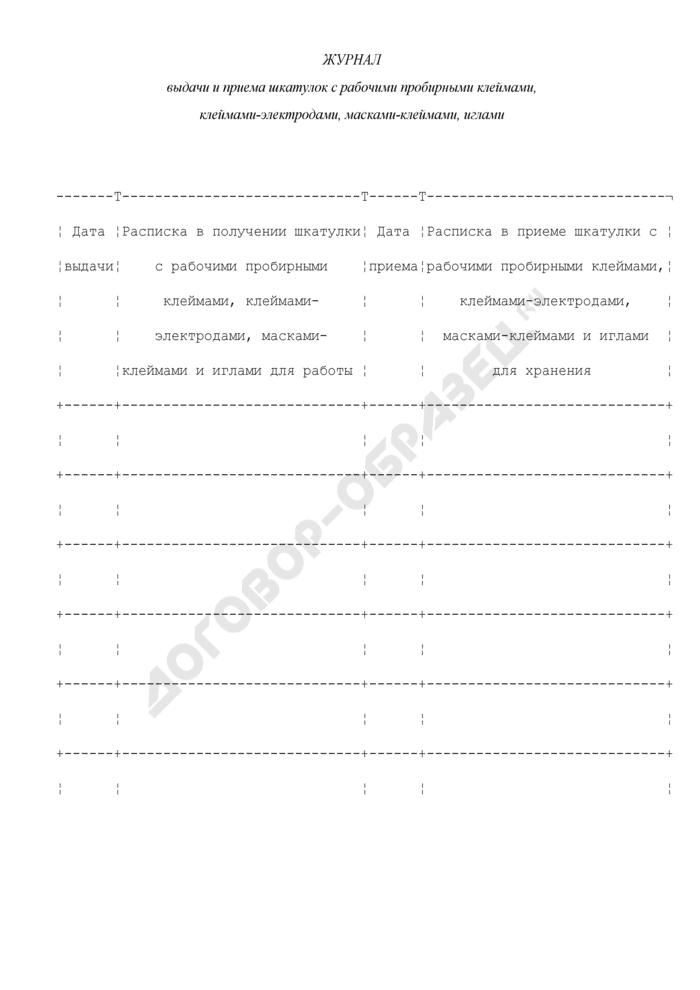 Журнал выдачи и приема шкатулок с рабочими пробирными клеймами, клеймами-электродами, масками-клеймами, иглами. Форма N 9. Страница 1