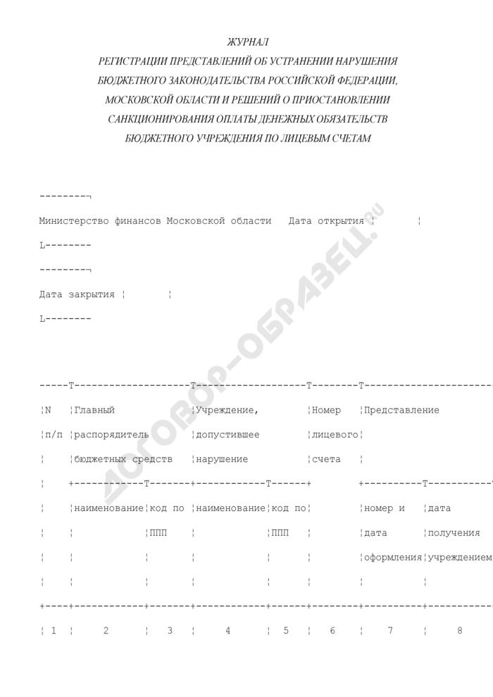Журнал регистрации представлений об устранении нарушения бюджетного законодательства Российской Федерации, Московской области и решений о приостановлении санкционирования оплаты денежных обязательств бюджетного учреждения по лицевым счетам. Страница 1