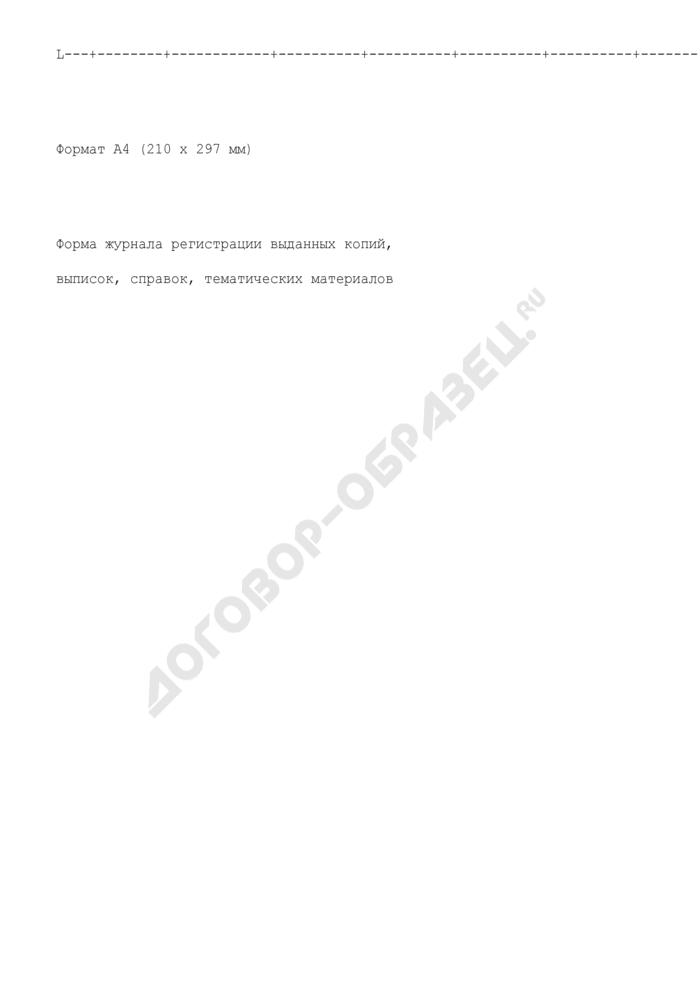 Журнал регистрации выданных копий, выписок, справок, тематических материалов из архива таможенного органа. Страница 2