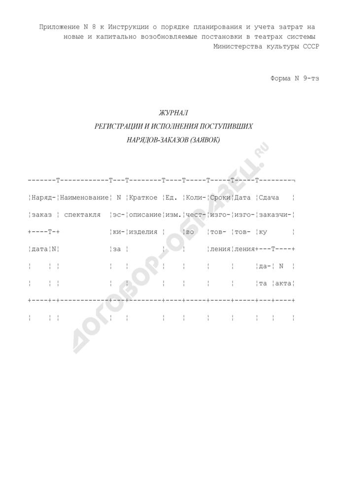 Журнал регистрации и исполнения поступивших нарядов-заказов (заявок) для театральной постановки. Форма N 9-тз. Страница 1