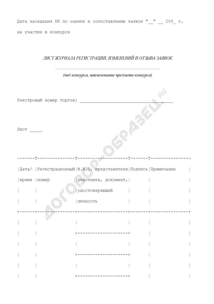 Журнал регистрации, изменений и отзыва заявок на участие в конкурсе по размещению государственного заказа. Страница 2