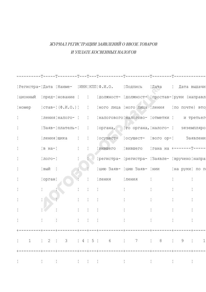 Журнал регистрации заявлений о ввозе товаров и уплате косвенных налогов. Страница 1