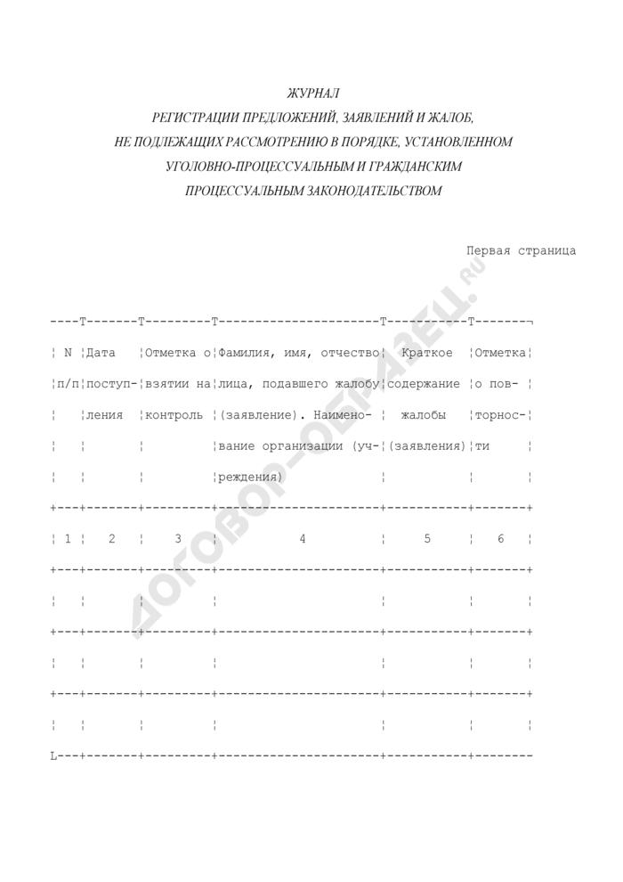 Журнал регистрации предложений, заявлений и жалоб, не подлежащих рассмотрению в порядке, установленном уголовно-процессуальным и гражданским процессуальным законодательством. Форма N 4. Страница 1
