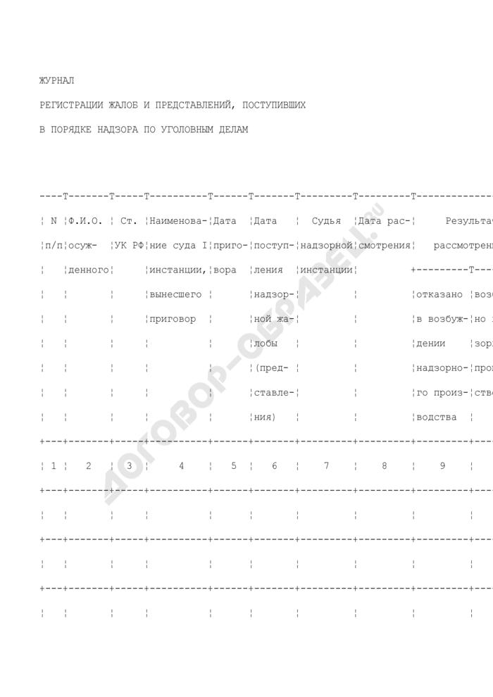 Журнал регистрации жалоб и представлений, поступивших в порядке надзора по уголовным делам. Форма N 38. Страница 1
