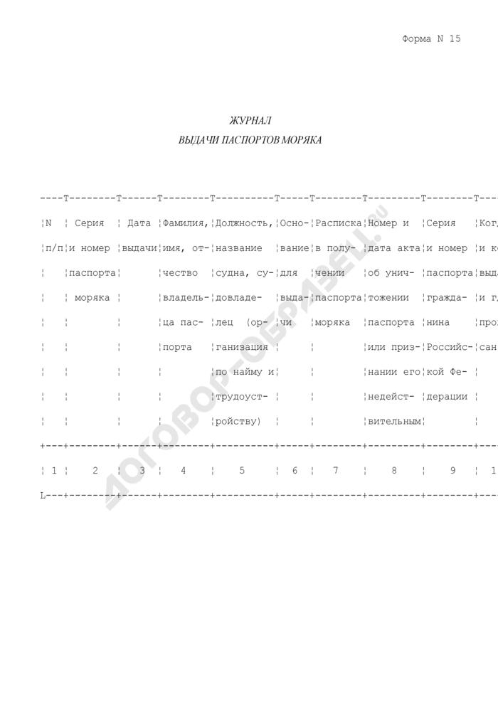 Журнал выдачи паспортов моряка. Форма N 15. Страница 1