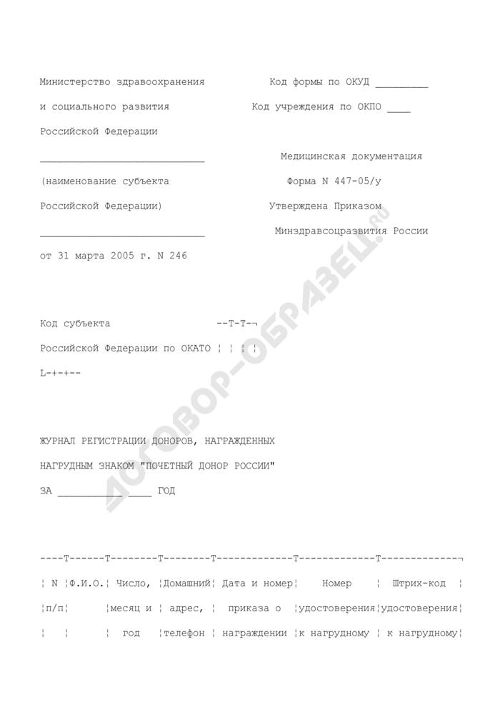 """Журнал регистрации доноров, награжденных нагрудным знаком """"Почетный донор России"""". Форма N 447-05/у. Страница 1"""