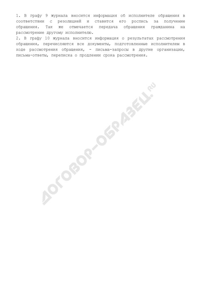 Журнал регистрации обращений граждан в главное управление Госадмтехнадзора Московской области. Страница 2