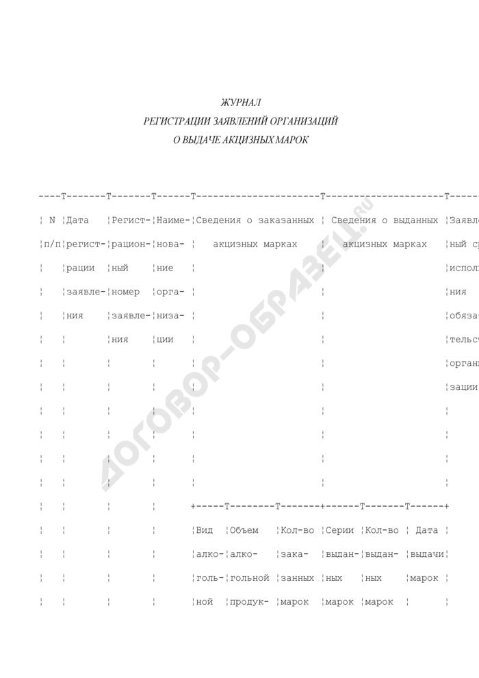 Журнал регистрации заявлений организаций о выдаче акцизных марок. Страница 1