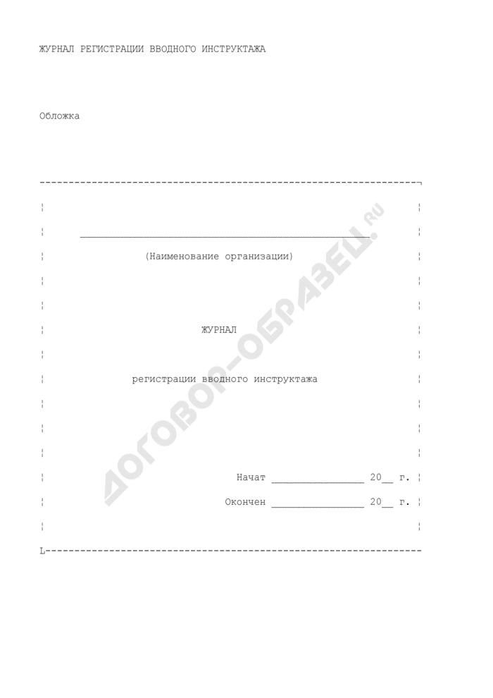 Журнал регистрации вводного инструктажа (обложка). Страница 1