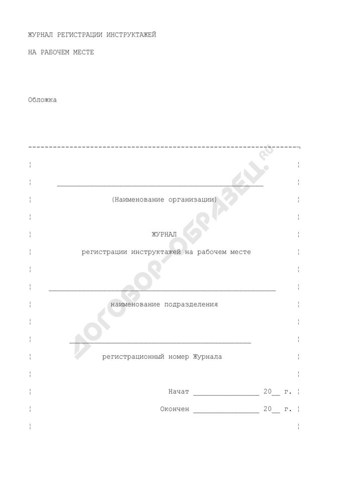 Журнал регистрации инструктажей на рабочем месте (обложка). Страница 1