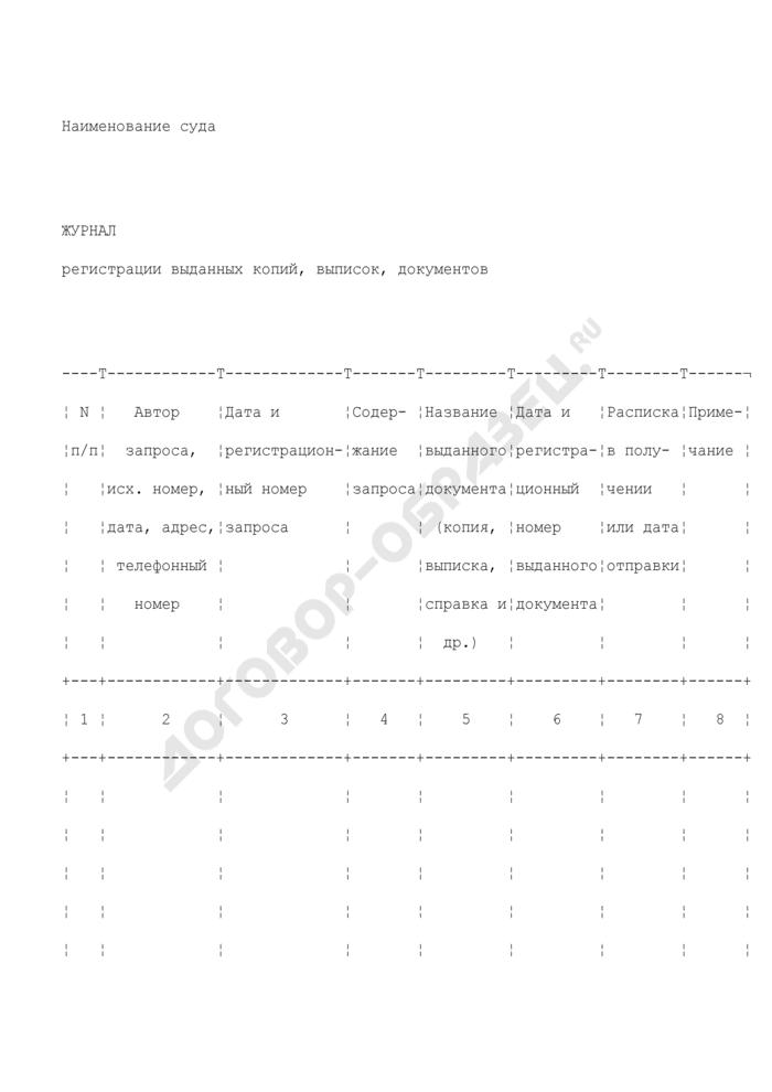 Журнал регистрации выданных копий, выписок, документов. Страница 1