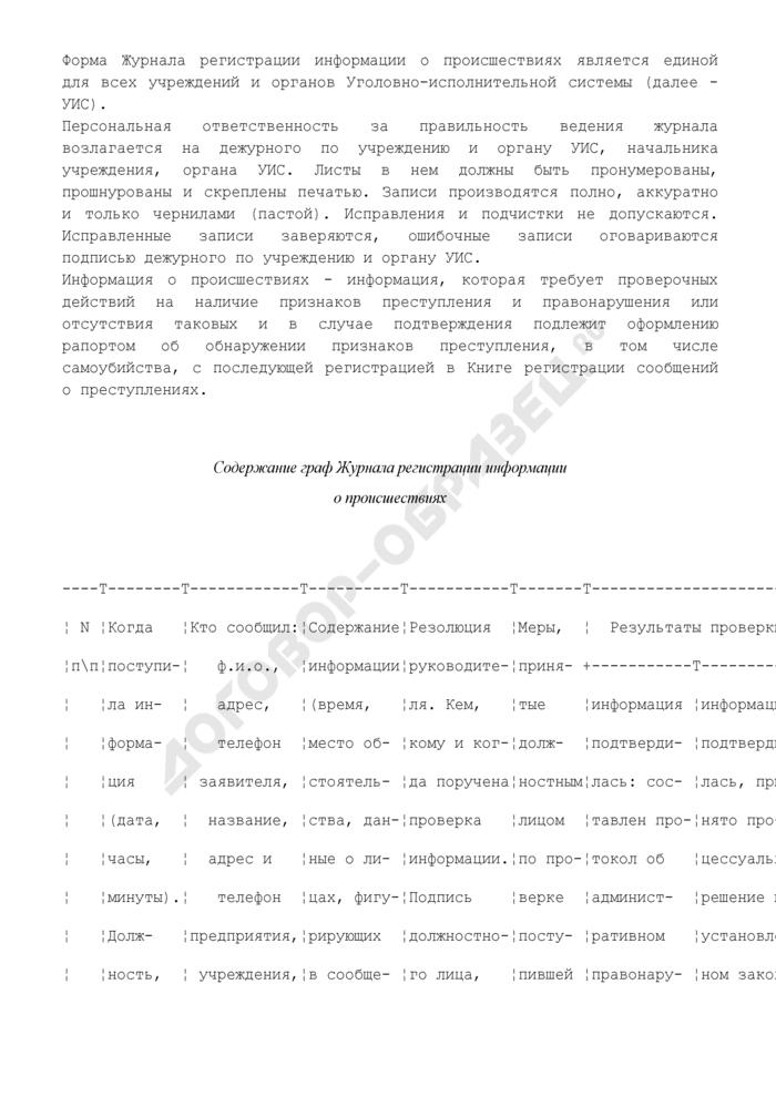 Журнал регистрации информации о происшествиях в учреждении или органе уголовно-исполнительной системы. Страница 2