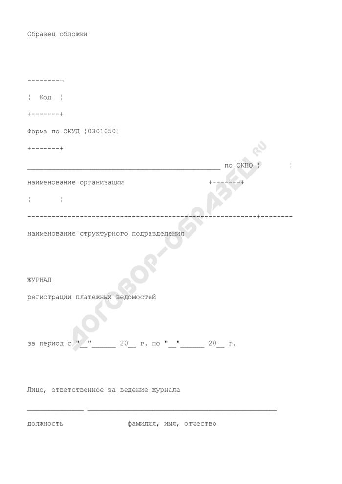 Журнал регистрации платежных ведомостей. Унифицированная форма N Т-53А. Страница 1