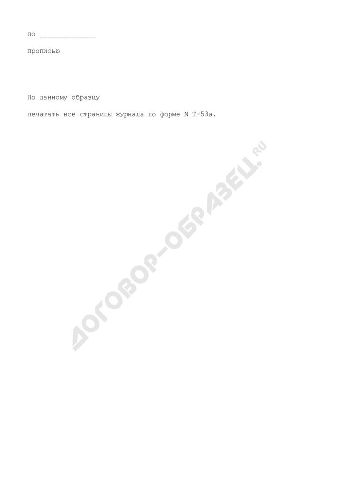 Журнал регистрации платежных ведомостей. Унифицированная форма N Т-53А. Страница 3
